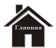 kak_izmenit_home_как_изменить_home