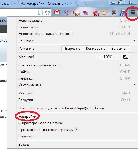 kak_ochistit_kuki_v_xrome