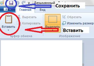 kak_rabotat-_s_programmoj_paint_delaya_skrinshot