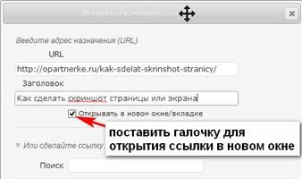 Как сделать ссылку в новой вкладке html