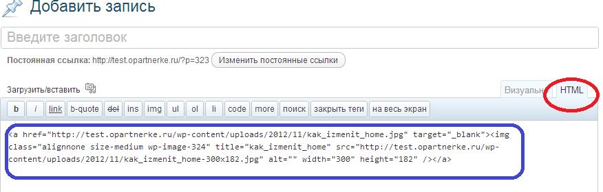 kak_vstavit_kartinku_v_sajtbar
