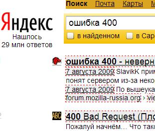 kak_opredelit_pozicii_sajta_v_yandekse