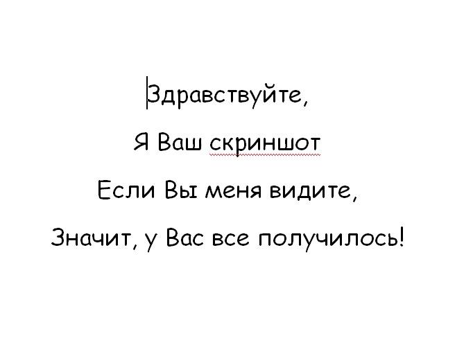 kak_delat_skrinshoty