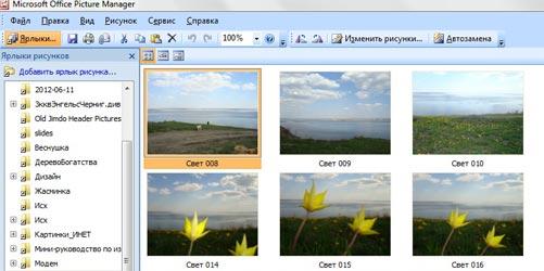 kak_umenshit_ves_fotografii_v_Picture Manager