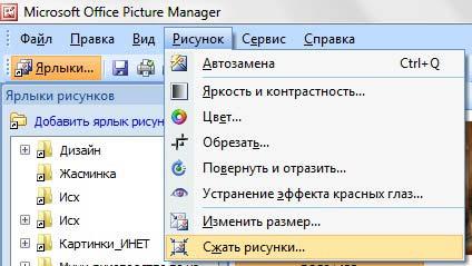 kak_umenshit_ves_odnoj_fotografii