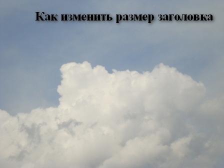 razmer_zagolovka