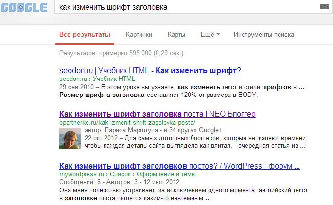 prodvizhenie_bloga_i_avtorstvo_v_google