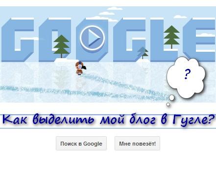 prodvizhenie_saita_v_google_продвижение_сайта_в_Google