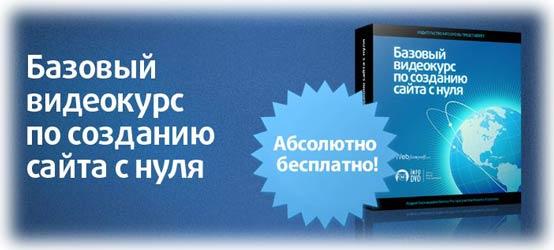 Курс создание и раскрутка блога бесплатное раскрутка сайта поисковое продвижение ipb