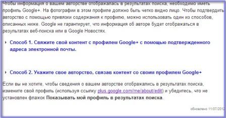 как подтвердить авторство в гугле