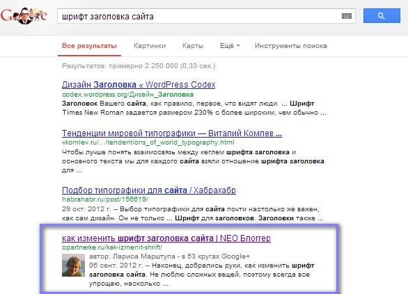 Продвижение сайта в Google: подтверждение авторства