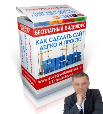 kak_sdelat_sait