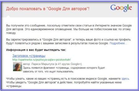 Продвижение сайта в Google и личный брендинг в интернете