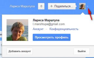 профиль в Гугл
