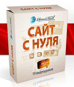 sajt_s_nulya-
