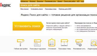 Как установить поиск Яндекса