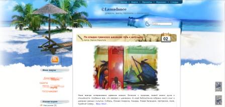 мои блоги: lamadance