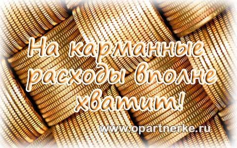 sposoby_zarabotka_na_servise_advego