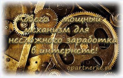 zarabotat_dengi_na_advego