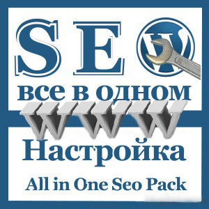 nastrojka-All-in-One-Seo-Pack