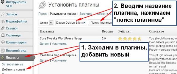 karta_sajta_poisk_i_ustanovka_plaginov
