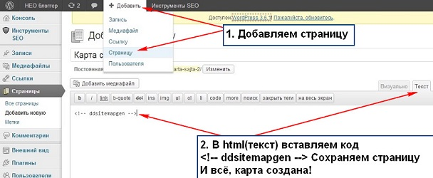 karta_sajta_sozdanie