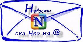 novosty_neo