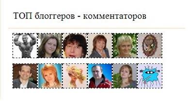 poluchilsya_top_kommentatorov