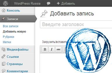 tvorchestvo_s_wordpress