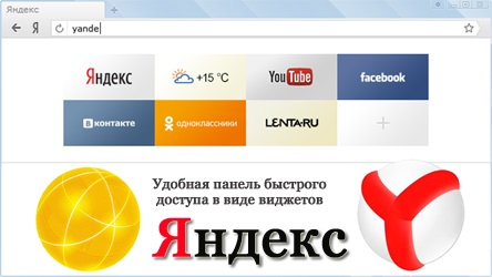 yandex_browser_vidzhety