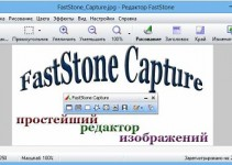 FastStone_Capture