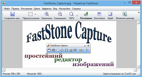 FastStone_Capture