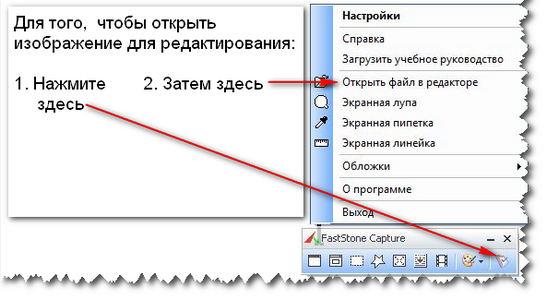 FastStone_Capture_kak_polzovatsya