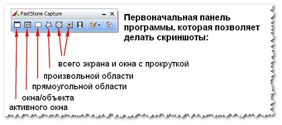 FastStone_Capture_rvanyj_kraj
