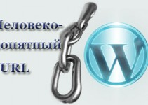 cheloveko_ponyatnyj_url