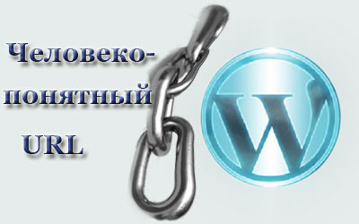 cheloveko_ponyatnyj_url_человеко_понятный_урл