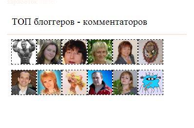 kak_sdelat_top_kommentatorov_bez_plagina