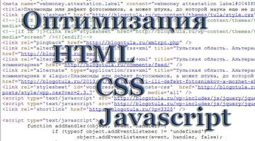 optimizaciya_coda_sajta_оптимизация_кода_сайта