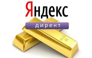 kontekstnaya_reklama_v_yandeks_direkt
