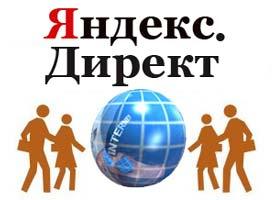 kontekstnaya_reklama_v_yandeks_direkta