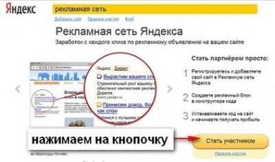 registraciya_v_yandex_direkt_dlya_zarabotoka_na_sajte