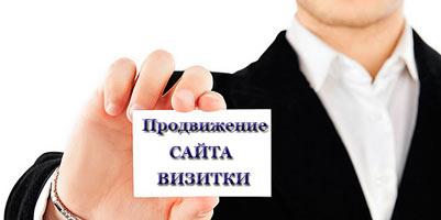 prodvizhenie_sajta_vizitki_продвижение_сайта_визитки