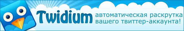 programmy_dlya_raskrutki_tvitter_akkauntov