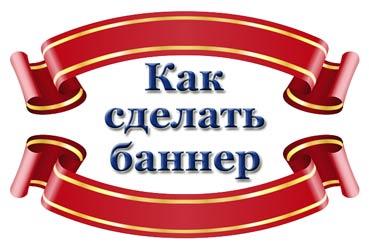 kak_sdelat_banner_dlya_sajta