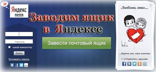 kak_zavesti_yandex_pochtu