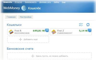 platezhnaya_sistema_webmoney