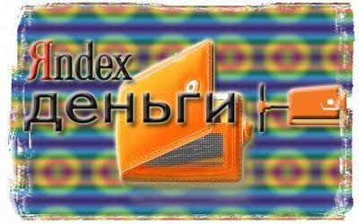 platezhnaya_sistema_yandex_dengi