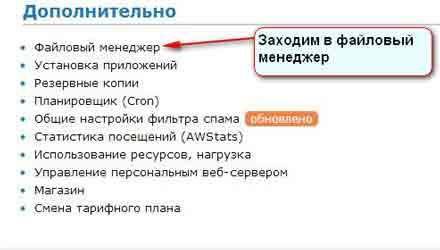 kak_udalit_ssylku_sprinthosta