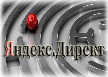 kontekstnaya_reklama_yandeks_direkt
