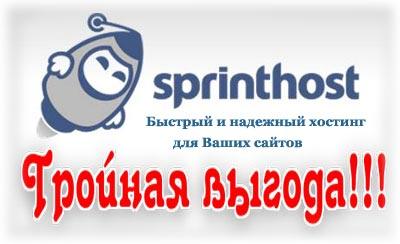 skidka_na_hosting_sprinthosta